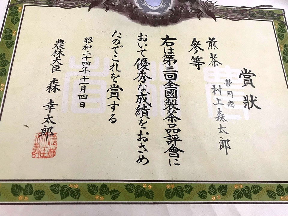 林夏子のはてしないお茶物語