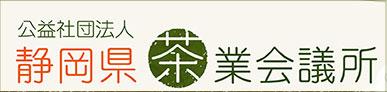 静岡県茶業会議所