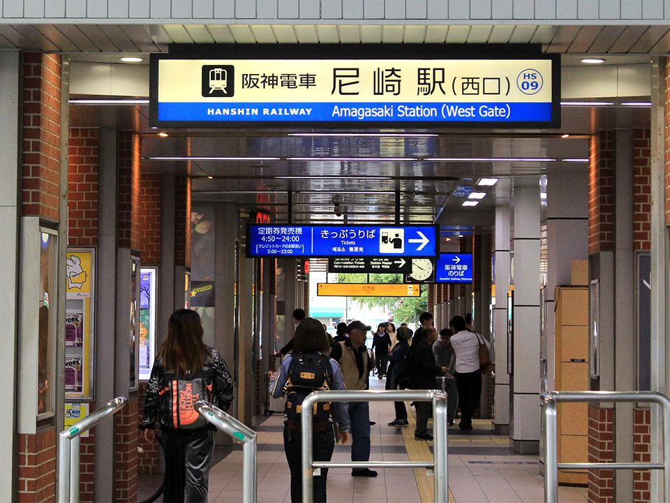 阪神尼崎駅西口