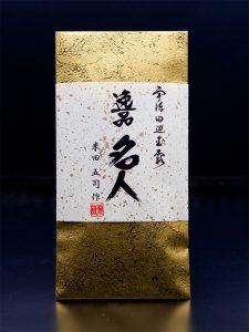多田製茶の「宇治玉露 逸品名人」