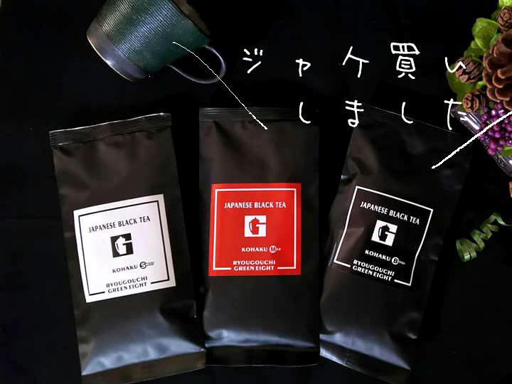 グリーンエイト和紅茶